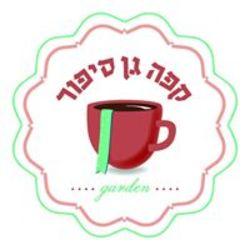 קפה גן סיפור לוגו
