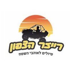 רייזר הצפון לוגו