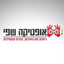 אופטיקה שפי לוגו