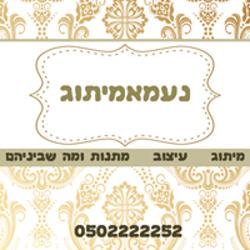 נעמאמיתוג לוגו
