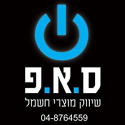 ס.א.פ שיווק מוצרי חשמל לוגו