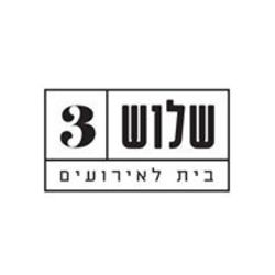 Shalosh events Logo