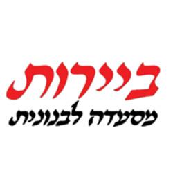 ביירות לוגו