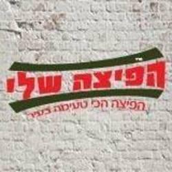 הפיצה שלי לוגו