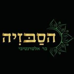 הסבזיה לוגו