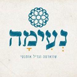 נעימה גריל בר אותנטי לוגו