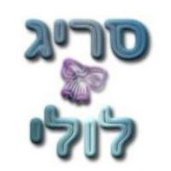 סריגלולי לוגו