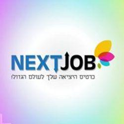 Nextjob לוגו