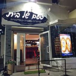בית קפה טעם של בית לוגו