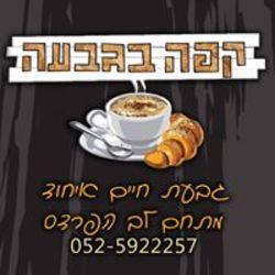 קפה בגבעה גבעת חיים איחוד לוגו