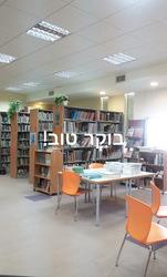 ספריה אזורית מטה אשר לוגו