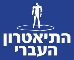 התיאטרון העברי לוגו