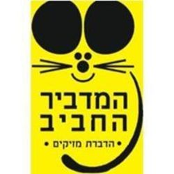 המדביר החביב לוגו