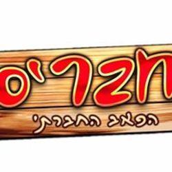 חבר'ס לוגו