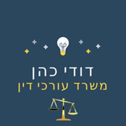 """עו""""ד דודי כהן עורך דין אופקים לוגו"""