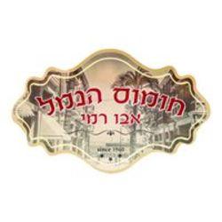 חומוס הנמל אבו רמי