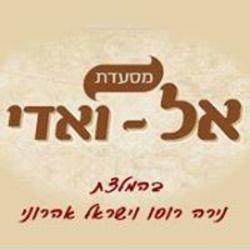 אל ואדי לוגו