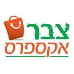 צבר אקספרס לוגו