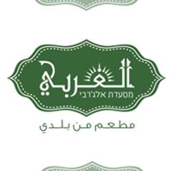 מסעדת אלגרבי לוגו