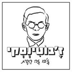 ז'בוטינסקי לוגו