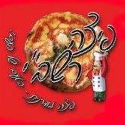 """פיצה רשב""""י לוגו"""