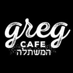 גרג המשתלה לוגו