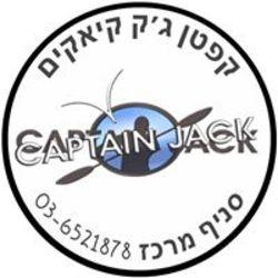 קפטן ג'ק קיאקים סניף מרכז
