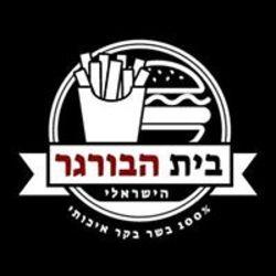 בית הבורגר לוגו