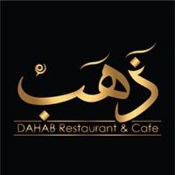 DAHAB דהב לוגו