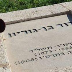 קבר בן גוריון