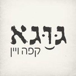 Guga גוגא לוגו