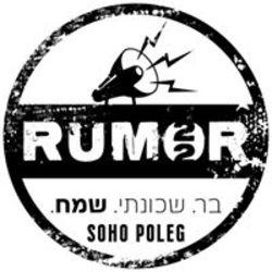 רומר בר לוגו