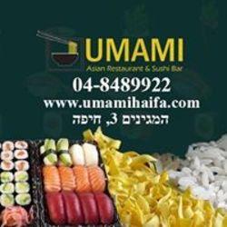 umami לוגו