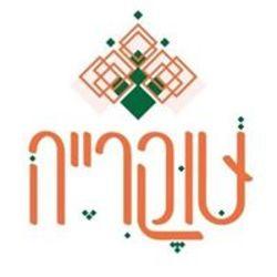 שוקרייה לוגו