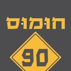 חומוס 90 לוגו