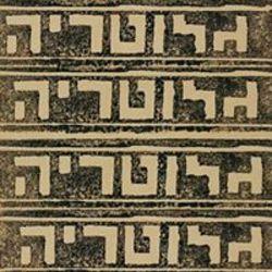 גלוטריה לוגו
