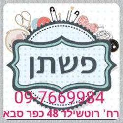 פשתן לוגו