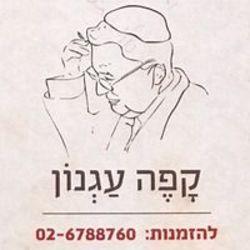 קפה עגנון לוגו