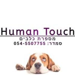 Human Touch לוגו
