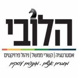 הלובי לוגו