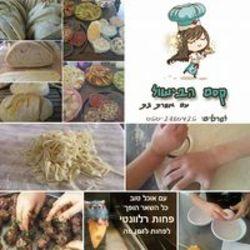 קסם הבישול אפרת גת לוגו