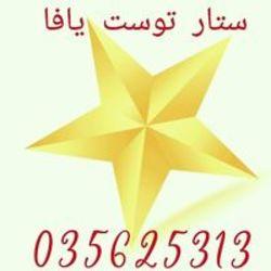 Star Toast Jaffa לוגו