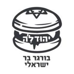 יהודל'ה בורגר בר ישראלי
