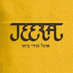ג'ירה אוכל הודי לוגו