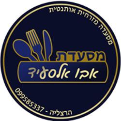 אבו סעיד לוגו