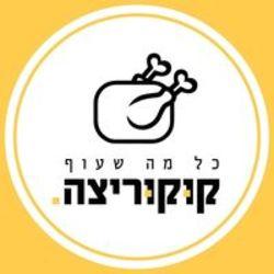 קוקוריצה לוגו