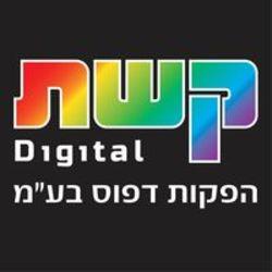 קשת דיגיטל הפקות דפוס לוגו