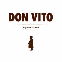Don Vito דון ויטו מסעדה איטלקית כשרה