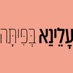 עלינא בפיתה לוגו