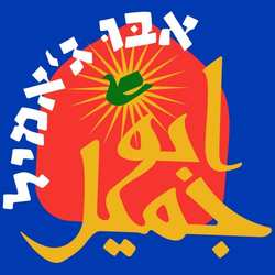 אבו ג'אמיל לוגו
